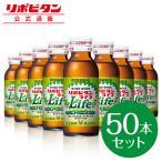 【10%OFF】大正製薬 リポビタンライフ 50本セット