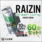 ライジン 大正製薬 RAIZIN Green Wing (ライジングリーンウイング) 60缶 送料無料 10%OFF