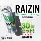 ライジン 大正製薬 RAIZIN Green Wing (ライジングリーンウイング) 30缶 送料無料