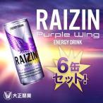 ライジン 大正製薬 RAIZIN Purple Wing (ライジンパープルウイング)6缶