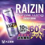 ライジン 大正製薬 RAIZIN Purple Wing (ライジンパープルウイング)60缶 送料無料 10%OFF