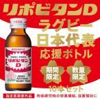 リポビタンDラグビー日本代表応援ボトル 10本セット(100mL×10本)