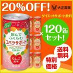 低カロリー ダイエット 炭酸飲料 コバラサポート 120缶