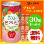 低カロリー ダイエット 炭酸飲料 コバラサポート 30缶