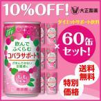 低カロリー ダイエット 炭酸飲料 コバラサポート 60缶