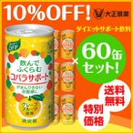 ダイエット 炭酸飲料 コバラサポート 60缶 大正製薬 送料無料