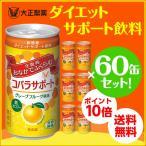 ショッピングダイエット ダイエット コバラサポート セット 60缶 グレープフルーツ風味 大正製薬 送料無料 炭酸飲料
