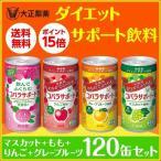 ダイエット 炭酸飲料 コバラサポート 120セット缶 大正製薬 送料無料