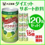 ショッピングダイエット ダイエット コバラサポート セット 120缶 マスカット風味 炭酸飲料 大正製薬 送料無料