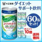 ショッピングダイエット ダイエット コバラサポート セット 60缶 コラーゲン in ヨーグルト風味 大正製薬 送料無料 炭酸飲料
