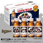 大正製薬 リポビタンD プロ野球球団ボトル(オリックス・バファローズ) 100mL × 10本セット 指定医薬部外品