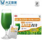 青汁 大麦若葉青汁 キトサン 1箱 30袋 コレステロール 国産 大正製薬