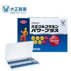 グルコサミン コンドロイチン サプリ サプリメント 大正グルコサミンパワープラス 1箱 30袋 送料無料 大正製薬 軟骨成分 筋肉成分