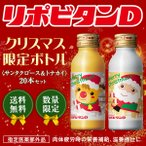 リポビタンDクリスマス限定ボトル 20本セット(サンタクロース&トナカイ)
