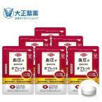 血圧 血圧が高めの方のタブレット 粒タイプ 6袋 180粒 10%OFF 送料無料 ヒハツ ピペリン 大正製薬 機能性表示食品