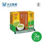 ショッピングが、 中性脂肪 血中中性脂肪が高めの方の緑茶 3箱 90袋 10%OFF トクホ 特保 特定保健用食品 お茶 大正製薬 送料無料