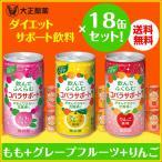 低カロリー ダイエット 炭酸飲料 コバラサポート 18缶セット