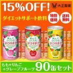 低カロリー ダイエット 炭酸飲料 コバラサポート 90缶セット