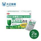 青汁 大麦若葉青汁 難消化性デキストリン 2箱 60袋 10%OFF 送料無料 血糖値 国産 大正製薬 トクホ