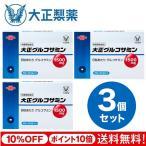 グルコサミン サプリ サプリメント 大正グルコサミン 3箱 90袋 10%OFF 送料無料 大正製薬 軟骨成分