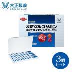 グルコサミン コンドロイチン サプリ サプリメント 大正グルコサミン コンドロイチン&コラーゲン 3箱 90袋 10%OFF 大正製薬 送料無料