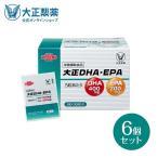 DHA EPA サプリ サプリメント 大正DHA・EPA 6箱 180袋 10%OFF 送料無料 大正製薬