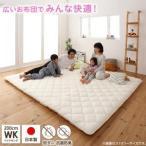 家族みんなでゆったり広々・日本製・ファミリー敷布団 ワイドキング