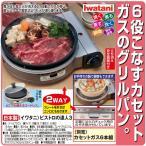 <日本製>イワタニ ビストロの達人3 ガスコンロ すき焼き 鍋料理 6役使える