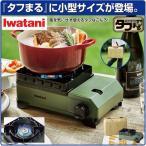 カセットコンロ ガスコンロ  日本製  イワタニ  カセットフー    タフまるJr.       ダッチオーブン可能 風に強い ガスコンロ