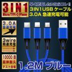 iPhone 充電ケーブル Type-c Micro 3IN1 USBケーブル 3A 同時充電 急速充電 送料無料 ブルー