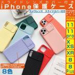iPhone スライド レンズカバー 付き スマホケース 8カラー レンズ保護 すべり止めデザイン 軽量 曲がる 11 11pro  X/XS XR 8 8plus 11 11pro