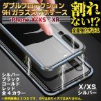 iPhone X XS スマホケース ガラス 360度 全面保護 9H 割れない? 強化ガラス キズがつきにくい 送料無料 シルバー