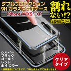iPhone X/XS・XR スマホケース ガラス 360度 全面保護 9H 割れない? 強化ガラス キズがつきにくい 送料無料 4カラー
