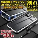 iPhone 11PRO 11 プライバシーガラス採用 スマホケース 360度 全面保護 9H 強化ガラス 割れにくい 送料無料 4カラー