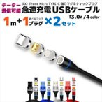 [2本セット] iphone Micro TYPE-C 充電ケーブル USBケーブル  マグネット 3.0A 急速充電 低負荷 360度回転 4カラー 送料無料