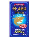 スーパーマリン サメ軟骨エキス粒 240粒入