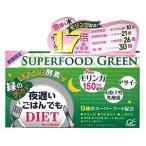 夜遅いごはんでもダイエット スーパーフードグリーン 6粒×30包 新谷酵素 (スピルリナ サプリメント)