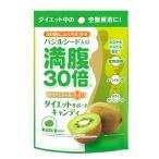 満腹30倍 ダイエットサポートキャンディ キウイ 42g グラフィコ(バジルシード)