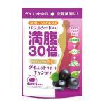 満腹30倍 ダイエットサポートキャンディ アサイー 42g グラフィコ(バジルシード)