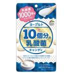 ヨーグルト10個分の乳酸菌キャンディ 10粒 ユニマットリケン