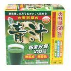 大麦若葉の青汁 100% 50包  アルファ