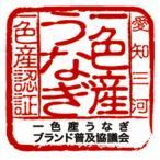 うなぎ 蒲焼き 国産 画像