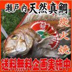 お食い初め 鯛 明石 淡路 瀬戸内 の 天然真鯛 1kg を炭火でじっくり、焼鯛 に 祝い鯛に最適な 尾頭付き鯛 の 焼き鯛