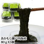 瀬戸内海産 あかもく( アカモク ぎばさ )( 山口県浮島産 )80gX5パック 冷凍