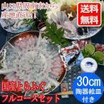 とらふぐ フルコース( 30cm陶磁絵皿付き ) ( ふぐ 刺し 鍋 セット  )