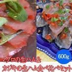 マグロの生ハム カジキの生ハム仕立て 食べ比べセット(冷凍)