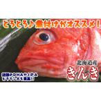 北海道産 釣りのきちじ(きんき)