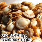 【#元気いただきますプロジェクト】ベビーホタテ 業務用 1kg入り 北海道産 冷凍 ホタテ 刺身 サラダ 煮物などに