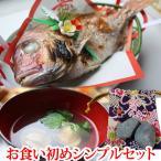 お食い初め 料理 セット(シンプル) ( 天然鯛 はまぐり タコもしくは歯固め石 焼き鯛の加工も承ります)