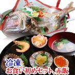 送料無料 お食い初め セット赤飯(冷凍) 料理 ( 鯛 赤飯 はまぐり 酢漬け タコ足 いくら えび 鯛かご 飾り 赤飯 容器 祝い箸 食器 ) レシピ 百日祝い
